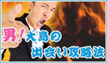 男大島の出会い攻略法